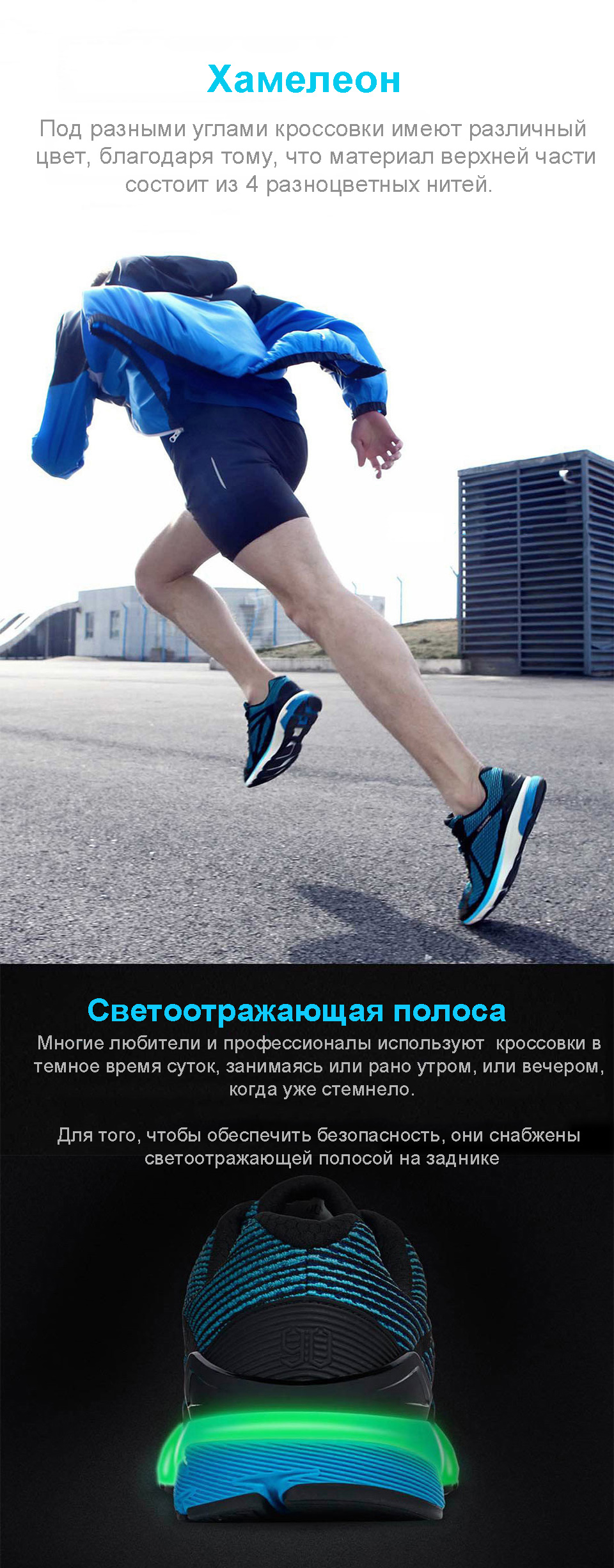 Кроссовки 90 Points Ultra Smart Running Shoes хамелеон, светоотражающяя полоса