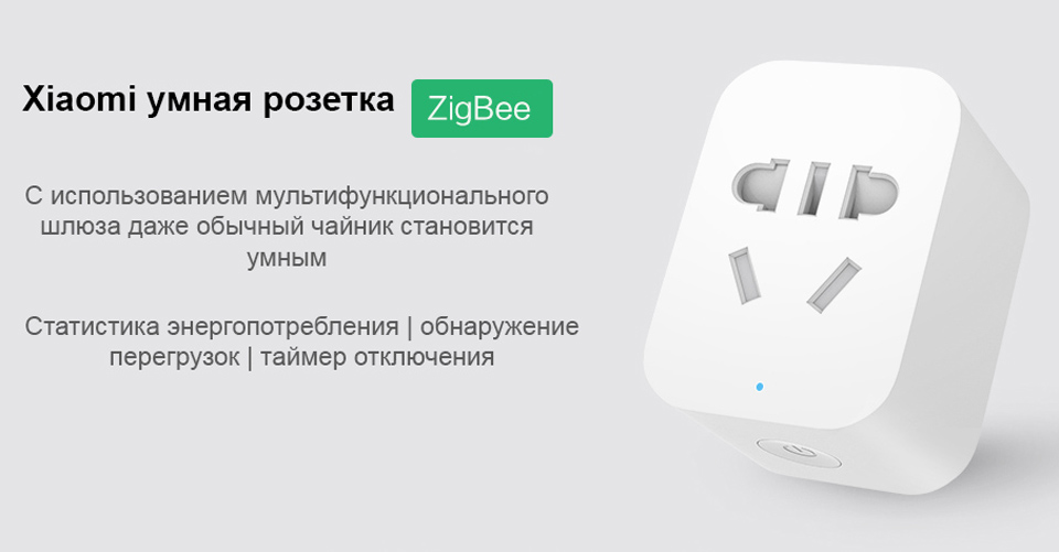 Mi Smart socket 2 ZigBee Version