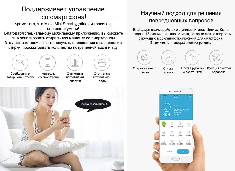 MiniJ Mini Smart White управление со смартфона
