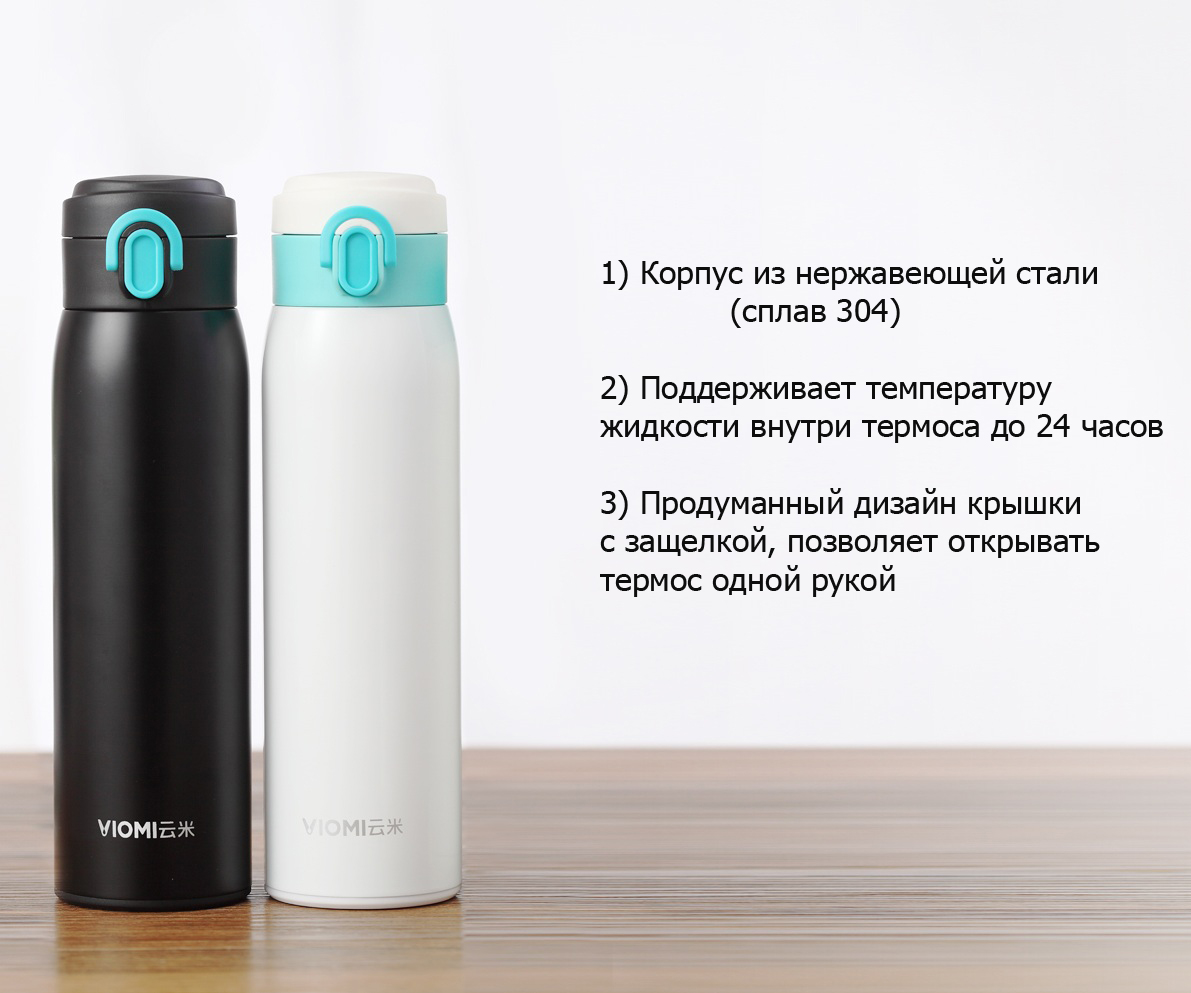 Viomi stainless vacuum cup виды