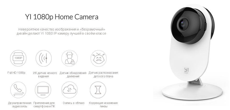 IP-камера Xiaomi YI Home 1080P International Edition White