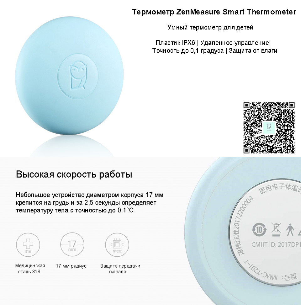 Термометр ZenMeasure Smart Thermometer удавленный контроль