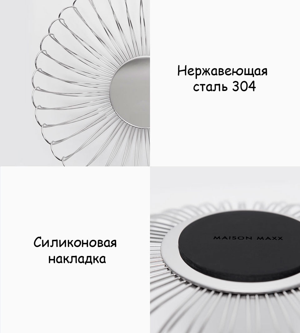 Maison Maxx Stainless Steel Woven Fruit  особенности