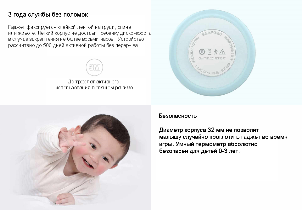 Термометр ZenMeasure Smart Thermometer безопасность