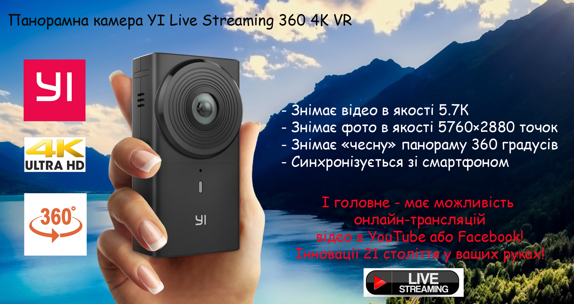 YI Live Streaming 360 4K VR
